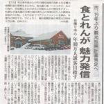 江別市が観光振興計画を19年ぶりに策定するというニュース