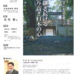 「受け継ぎ続ける誇り高き日本の心」が演題の修養団の講話会が札幌で開催予定