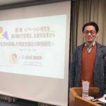 HK・イノベーション・プラザ主催「第1期イノベーション研究会」の最終回が開催