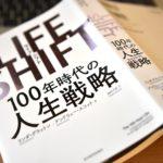 「LIFE SHIFT」(ライフシフト)の読書会が開催予定