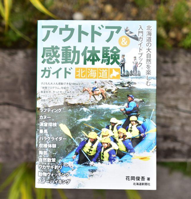 アウトドア&感動体験ガイド北海道