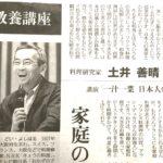 「一汁一菜 日本人の美学」土井善晴さんの講演記事から