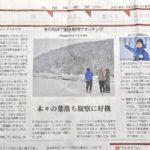 北海道新聞「わくわくアウトドア」・「トライ」コーナーの今年の1発目が掲載