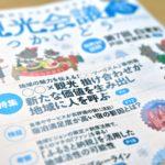 「観光会議ほっかいどう」No.63冬号を読む
