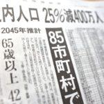 北海道の人口が約30年後には25%減の400万人に