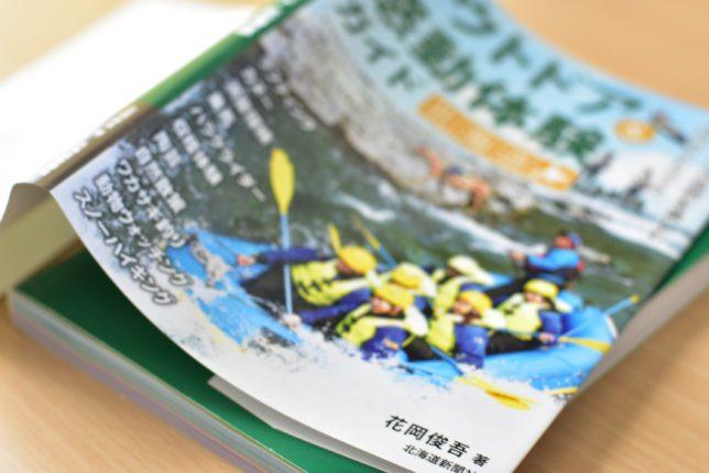 北海道のアウトドアやインドア体験、グルメ体験などを1冊にまとめたガイドブック『アウトドア&感動体験ガイド北海道』の出版から1年