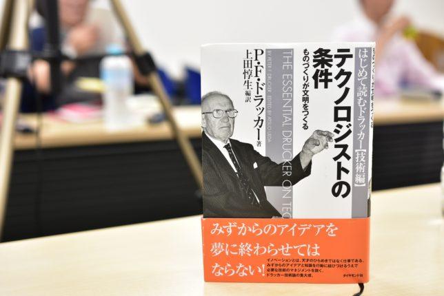 ドラッカーの『テクノロジストの条件』を読み合う読書会に参加