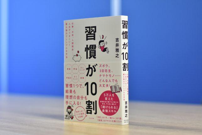 『習慣が10割』吉井雅之著を読む