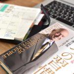 『7つの習慣』本からの気づき〜週間目標を見える化しておく