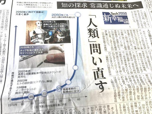 2019年の元日の新聞が伝える変化〜AI・シンギュラリティ・5G・自動運転