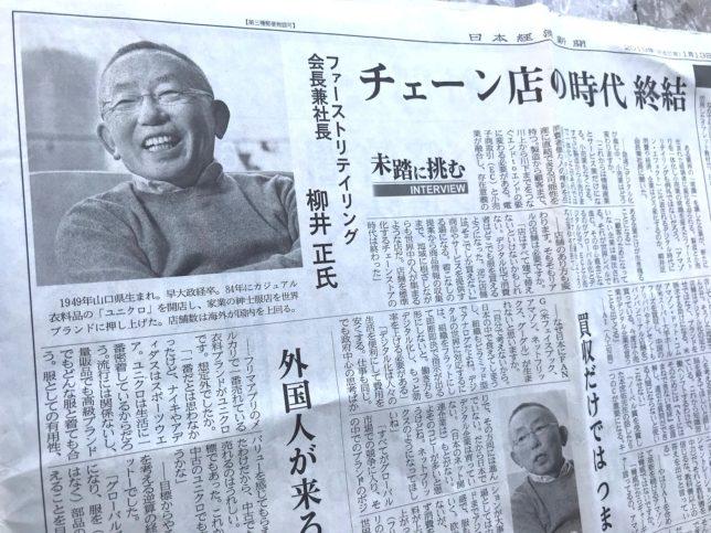 ユニクロ柳井正さんのインタビュー記事から