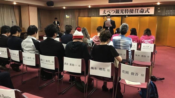 江別観光協会が実施する「えべつ観光特使に任命される