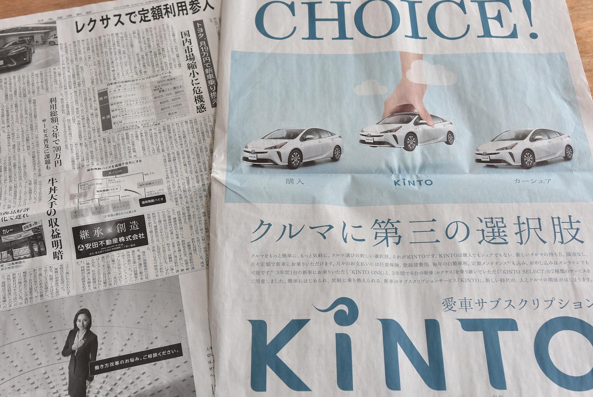 トヨタが始めたサブスクリプション型サービス