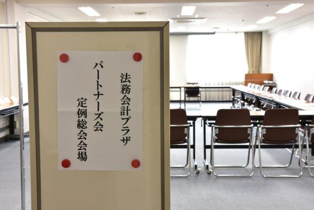 「法務会計プラザパートナーズ会」の定時会員総会に出席