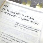 『コトラーのプロフェッショナル・サービス・マーケティング』第2章プロフェッショナル・サービスのマーケティング〜12のキーポイント