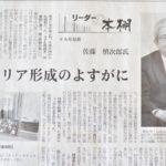 ドラッカー『明日を支配するもの』〜テルモ社長 佐藤慎次郎さんの座右の書