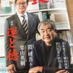 月刊『致知』4月号に学ぶ