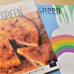 ホクレンのPR誌『GREEN』がリニューアルされた
