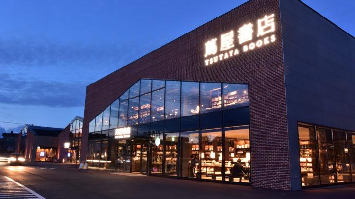 ブルーアワーの風景〜江別 蔦屋書店