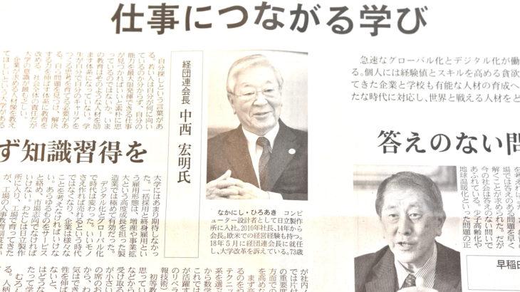 自ら課題を見つけ解決する力をつける〜経団連会長中西宏明さんの主張
