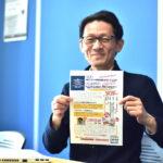 POP広告の講師をつとめる(株)ピーオーピーオリジンの代表、沼澤拓也さんが新しいプロジェクトを立ち上げる