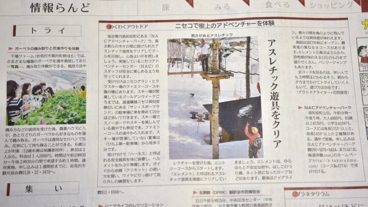北海道新聞の連載コーナー「わくわくアウトドア」と「トライ」が8年目へ