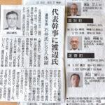 母校・高崎経済大学OBの北海道内での活躍が新聞に載る