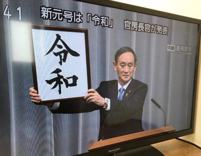 新元号「令和」の文字を掲げる菅官房長官