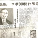 日本電産の永守重信会長のメッセージ