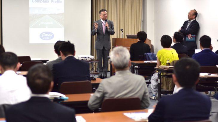 HKイノベーションプラザの拡大MTG「北海道ブランド会議」に参加