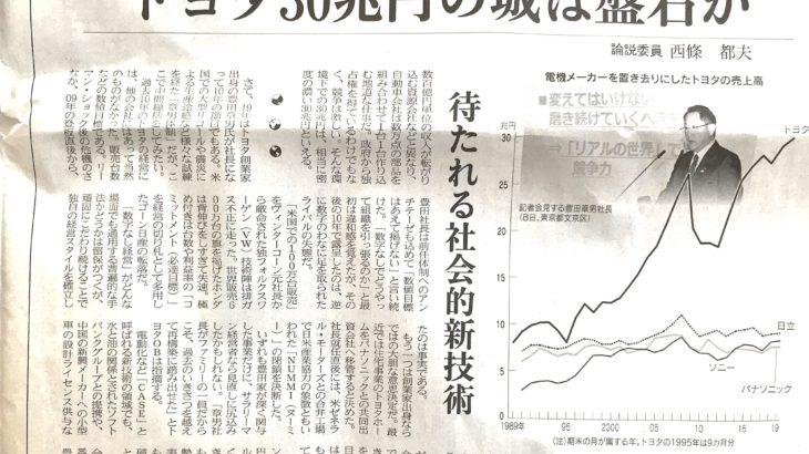 日本企業として初の売上高30兆円を超えたトヨタの経営のコツ