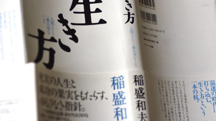 稲盛和夫さんの『生き方』に再度学ぶ