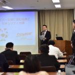 法務・会計プラザの内部研修会に参加、サイバーセキュリティについて学ぶ