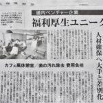 ソルトワークス社がユニークな福利厚生企業として新聞で紹介