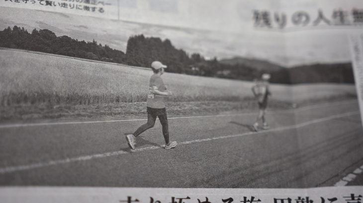 「走れる時間を粗末にしない」