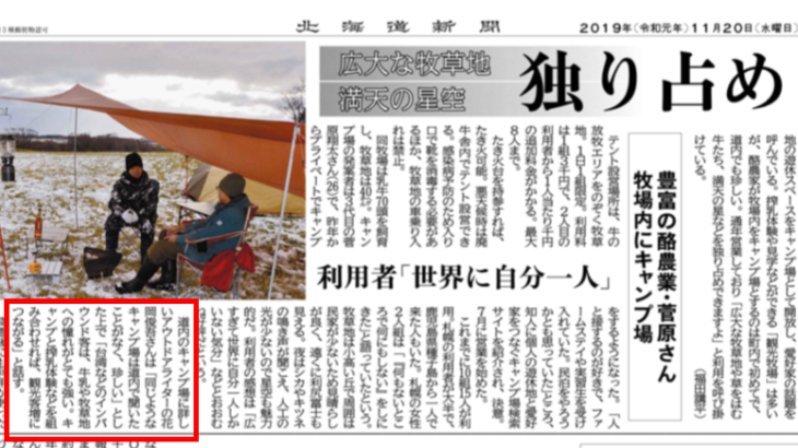 道新の留萌宗谷版、キャンプ場記事にコメントが載る