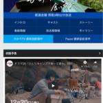 テレビ東京でキャンプ番組「ひとりキャンプで食って寝る」がスタート!