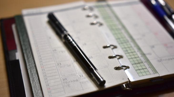 手帳〜一番の愛用品はシステム手帳
