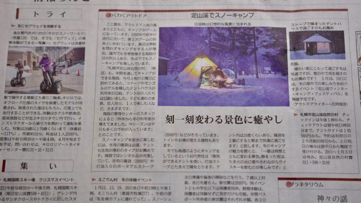 道新の連載「わくわくアウトドア」の今年のラストは冬キャンプを紹介