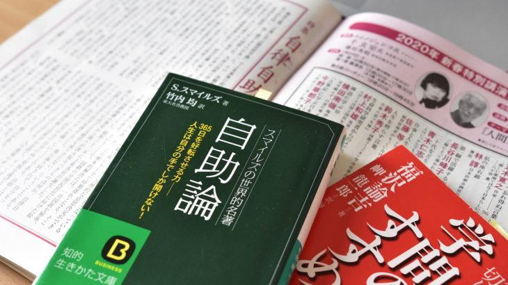 2019年の冬至の日、自律自助を学ぶ〜月刊「致知」1月号