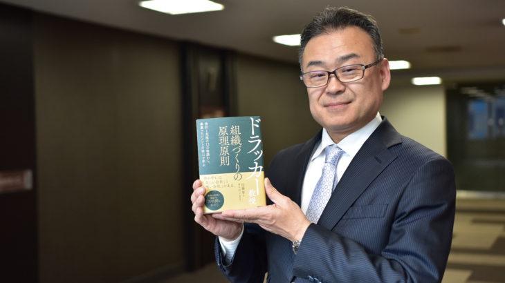 ドラッカー学会理事でもある佐藤等さんが新刊『ドラッカー教授 組織づくりの原理原則』を出版!