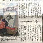 2019年の「今年の漢字」