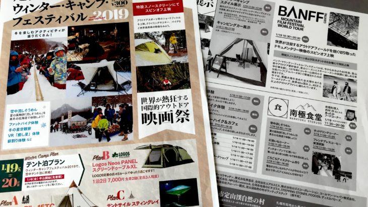 定山渓自然の村で冬キャンプのイベント「定山渓・ウィンター・キャンプ・フェスティバル2020」が1/18〜19に開催予定
