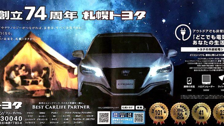 あのクラウンの広告にもキャンプシーンが〜札幌トヨタの広告から