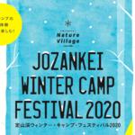 札幌市定山渓自然の村で「定山渓ウィンター・キャンプ・フェスティバル2020」が開催予定