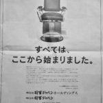 江別市の(株)将軍ジャパンさん、新聞の全面広告が載る