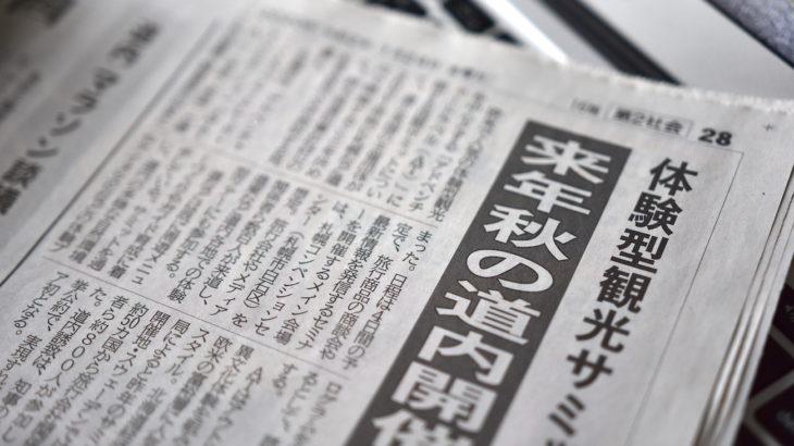 アドベンチャートラベルの国際サミットが2021年秋、北海道で開催決定!