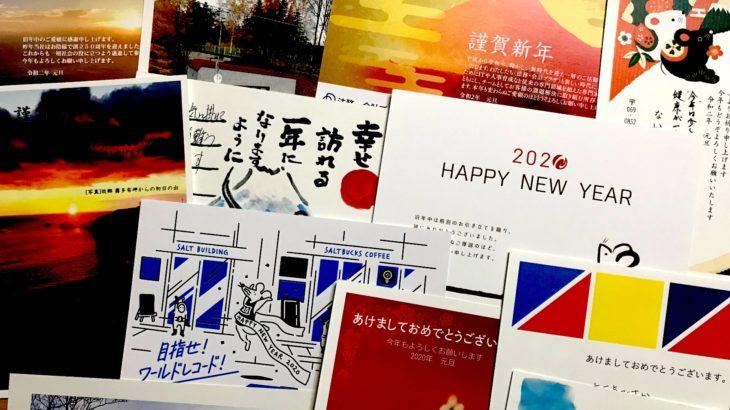 令和2年2020年、新年の年賀状が届く、感謝