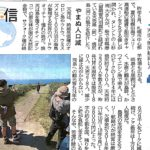 天売・焼尻の離島に見る、北海道の現実