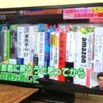 ワタミに復帰した創業者・渡邊美樹さんが読み込んだ経営戦略本